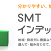 SMT 新興国債券インデックス・オープンを売却!