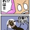 【犬漫画】白髪(ヒゲ)を発見した