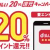 2019年7月はd払い20%還元キャンペーンが開催。今月はAmazonプライムデーとの併用がお得?
