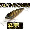 【イマカツ】現代に蘇る伝説のマグナムシャッドクランクベイト「ブルバイソン400」発売!