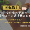 【年収別】注文住宅の適正予算や住宅ローン返済額を解説!