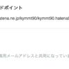 hatenablog gem 0.4.0 をリリースした
