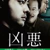 【凄惨と胸糞】2016年に観た映画リストと感想をまとめたよ!!