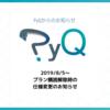 2019/8/05〜 プラン購読解除時の仕様変更のお知らせ