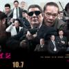 【映画】アウトレイジ 最終章 あらすじ キャスト ネタバレ