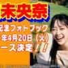 【乃木坂46】堀未央奈 卒業記念フォトブック「いつのまにか」発売決定!