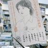 文学ムック『たべるのがおそい』挿画展&たべおそファンミーティング