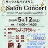 5/12(土)サロンコンサート&楽器体験会 開催します!