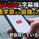 YouTubeの字幕機能で英語学習する最強の方法_ネイティブキャンプ等のオンライン英会話している人向け