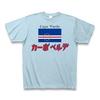 カタカナ国旗Tシャツ「カーボベルデ」世界を応援しよう!