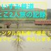 「ムーミン電車ありがとう」いすみ鉄道に乗って写真旅!! Part 2