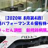 【株式】週間運用パフォーマンス&保有株一覧(2020.8.28時点) いったん調整 新規銘柄購入