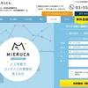 MERUCAへの不正アクセス