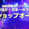 【HOTLINE2017】7/15(土)店予選ライブ開催レポート