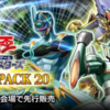 【PREMIUM PACK 20 】プレミアムパック20全収録カード一覧。一般販売開始!今回の注目カードは一体何?