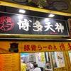 【豚骨ラーメン500円⁈】「博多天神 お茶の水1号店」はワンコインでラーメンが食べられるコスパ最高のお店です。御茶ノ水駅真横にある黄色い看板の豚骨ラーメンですよ!