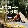 【キャンプ場レポ】道志村、山伏オートキャンプ場「場内とA~Iサイト」編