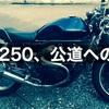 SRV250、公道への復帰