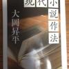 大岡昇平「現代小説作法」第十二章「人物について」 これから小説を書いてみたい人に