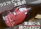 入手困難な箕面ビールの季節限定醸造ビール『桃ヴァイツェン』キメた!