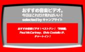 第491回【おすすめ音楽ビデオ!】…の洋楽版 ベストテン! Paul McCartney と Elvis Costello の2曲が新着!  Sigrid、Silk City & Dua Lipa、The Chainsmokers が急上昇!な、2018/10/17 (水)のチャート。みなさんにお知らせください!