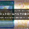 【遊戯王 シュトロームベルクの金の城デッキ】相性の良いカードを紹介&考察!