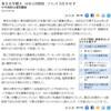 東京女学館大学が2013年4月から学生募集を停止、2016年3月をもって廃校との報道