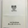 『絶歌』読書感想文:その4――神戸連続児童殺傷事件の元少年Aは発達障害なのか?