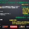 【Mini-Z】第2回ファイブミニッツジムカーナ視聴者グランプリの応募締切が6/28(日)まで延長!