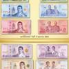 タイの紙幣と硬貨がチャックリー記念日(2018年4月6日)に新しく発行されるそうです