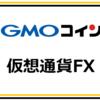 GMOコインに問題浮上、DD方式とその危険性