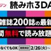 dマガジンが3日間無料&抽選で3.4万dポイントの抽選キャンペーンを開催