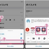 「iPhoneのボイスメモで録音した音声」をアプリでテキストに変換して投稿!