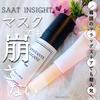 韓国コスメ🇰🇷【 S.A.A.T INSIGHT  リアルエレガンスフィクサー /ウルトラフィックスオンアイプライマー】