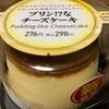 プリン!?なチーズケーキ(ファミマ)