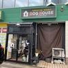 「DOG HOUSE」来る度に気になる限定ボタン、やっぱり美味しいです♪
