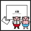 """モリノサカナ """"ボクへの手紙"""" #264 大願"""