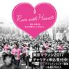 「東京マラソン2017」抽選倍率12.2倍!で、あらためて考えるチャリティ枠の動向