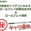 平成29年2月12日国家資格キャリアコンサルタント試験面接ロープレ試験対策講座 東京ANAインターコンチネンタル開催