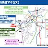 11月23日・金曜日 【あーだこーだ19:夢洲の鉄道アクセス】