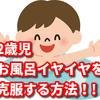 2歳児の育児!お風呂イヤイヤを克服する方法を紹介します!