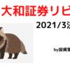 大和証券リビング決算分析!!(2021年3月期)