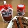 秘密のケンミンSHOWで大絶賛!埼玉県、東松山の味噌だれの素を発見!放映後バカ売れ中!