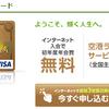 三井住友visaゴールドカードは圧倒的にお得!初年度年会費0円がステータス