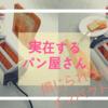 【おもしろパン屋】高級食パン専門店の店名が『どんだけじこちゅーでセレブ工場』な件。