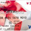 ファミマカード 3のつく日キャンペーンでバニラVISAカードを大人買いしました!