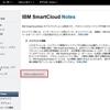 Smart Cloud Notesのハイブリッドアカウント設定 1.契約~事前構成テスト