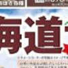 デザイン 図形使い 北海道フェア 時計台 マミーマート 9月16日号