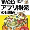 webサービスの企画と設計 メモ