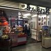 米子駅ナカの、そば+うどん+鯖寿司のお店「米吾 吾左衛門鮓」